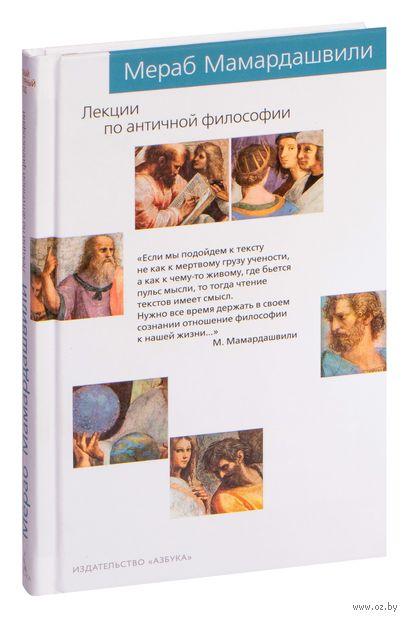 Лекции по античной философии — фото, картинка