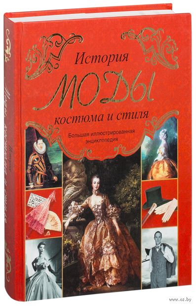 История моды, костюма и стиля. С. Попова
