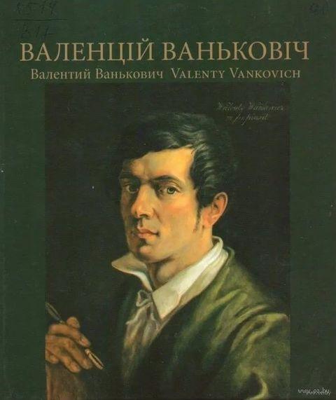 Валенцій Ваньковіч — фото, картинка