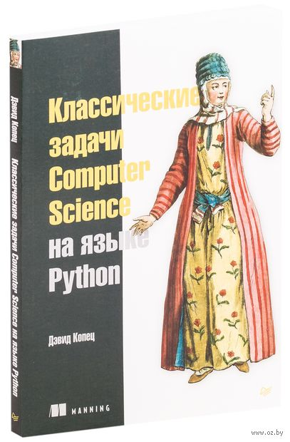 Классические задачи Computer Science на языке Python — фото, картинка