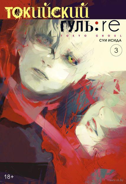 Токийский гуль: re. Книга 3 — фото, картинка