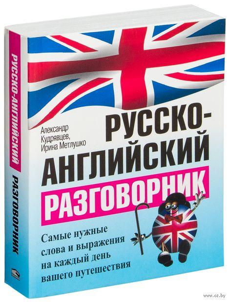 Русско-английский разговорник. А. Кудрявцев, Ирина Метлушко