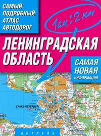 Самый подробный атлас автодорог России. Ленинградская область. А. Притворов
