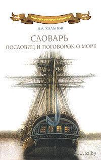 Словарь пословиц и поговорок о море. Николай Каланов