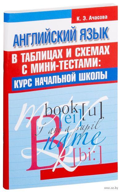 Английский язык в таблицах и схемах с мини-тестами: курс начальной школы. К. Ачасова
