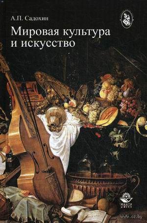 Мировая культура и искусство. Александр Садохин