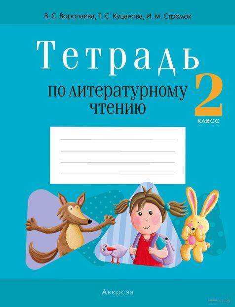Тетрадь по литературному чтению. 2 класс