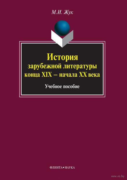 История зарубежной литературы конца XIX - начала XX века. Максим Жук