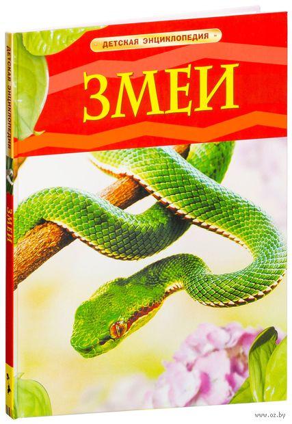 Змеи. Д. Шейх-Миллер