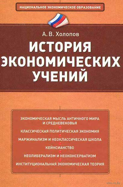 История экономических учений. А. Холопов