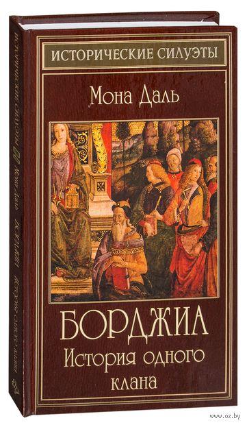 Борджиа. История одного клана. Мона Даль