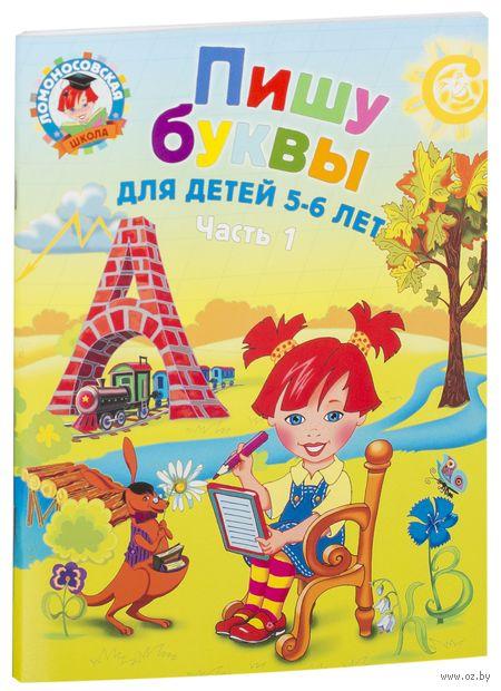 Пишу буквы. Для детей 5-6 лет. Часть 1 (в 2-х частях). Н. Володина, Наталья Володина