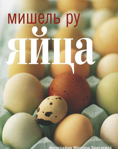 Яйца. Мишель Ру