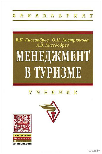Менеджмент в туризме. А. Киседобрев, О. Кострюкова, В. Киседобрев