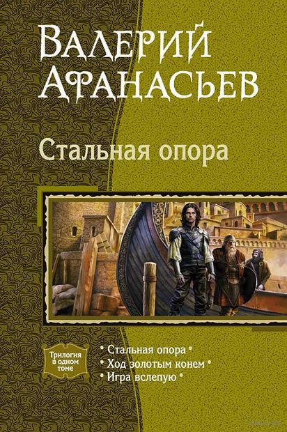 Стальная опора: Стальная опора; Ход золотым конем; Игра вслепую. Валерий Афанасьев