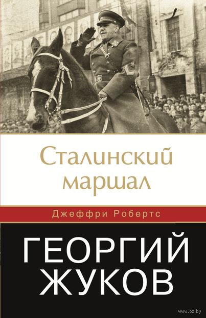 Сталинский маршал. Георгий Жуков. Робертс Джеффри