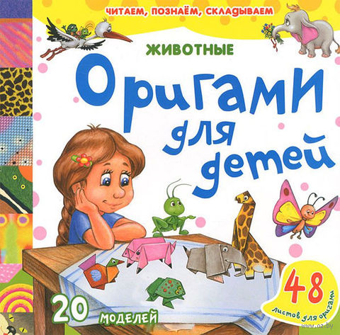 Животные. Оригами для детей