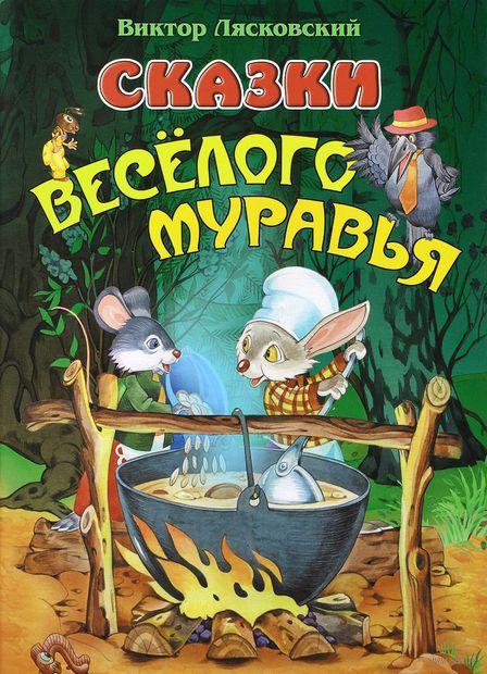 Сказки веселого муравья. Виктор Лясковский