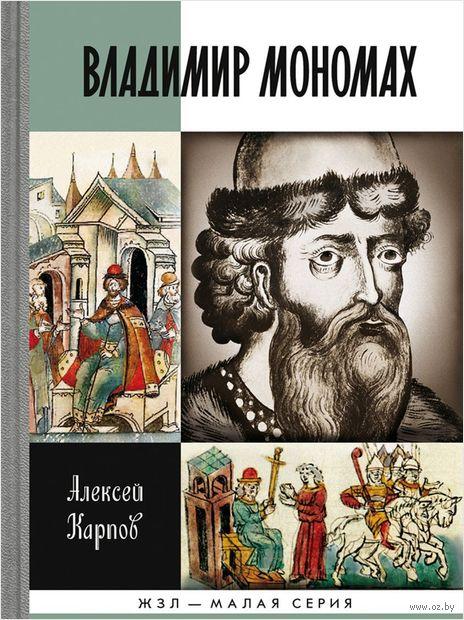 Великий князь Владимир Мономах. Алексей Карпов