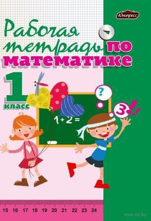 Рабочая тетрадь по математике. 1 класс. Т. Чеботаревская