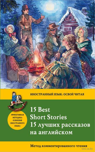 15 лучших рассказов на английском (м)