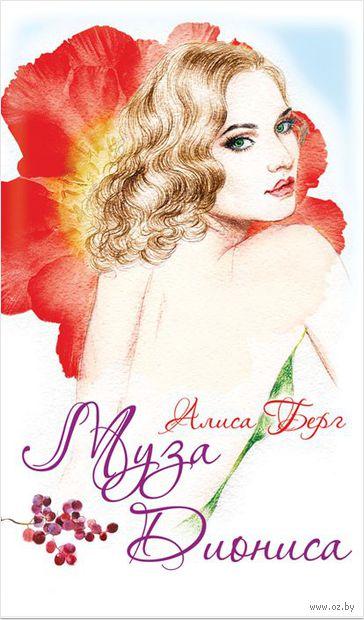 Муза Диониса — фото, картинка