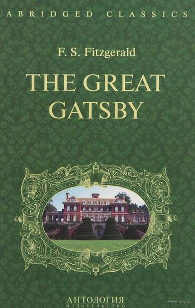 The Great Gatsby. Фрэнсис Скотт Фицджеральд