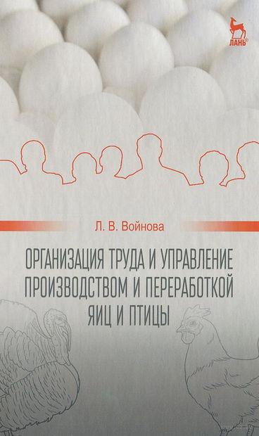 Организация труда и управление производством и переработкой яиц и птицы. Людмила Войнова