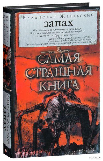 Самая страшная книга. Запах. Владислав Женевский
