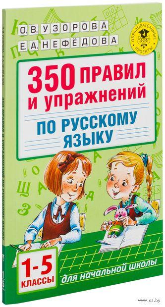 350 правил и упражнений по русскому языку. 1-5 классы. Елена Нефедова, Ольга Узорова