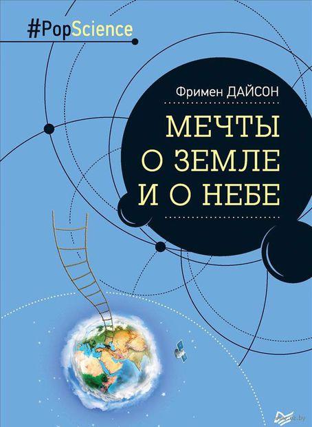 Мечты о Земле и о небе. Фриман Дайсон
