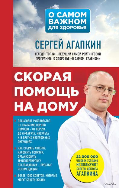 Скорая помощь на дому. Сергей Агапкин