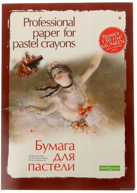 Папка для пастели (А3; 20 листов) — фото, картинка