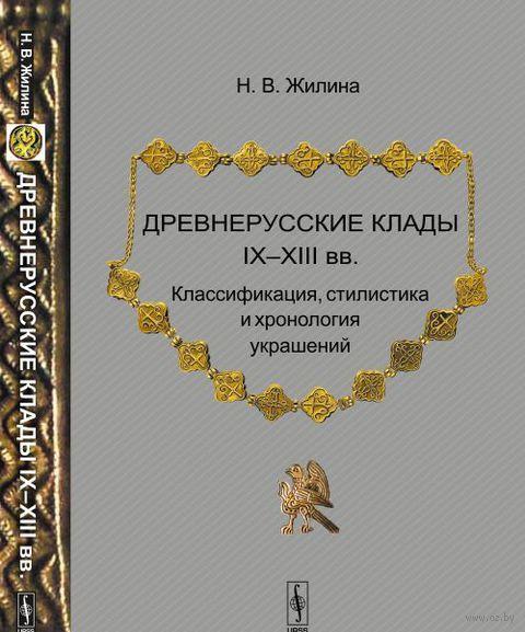 Древнерусские клады — фото, картинка