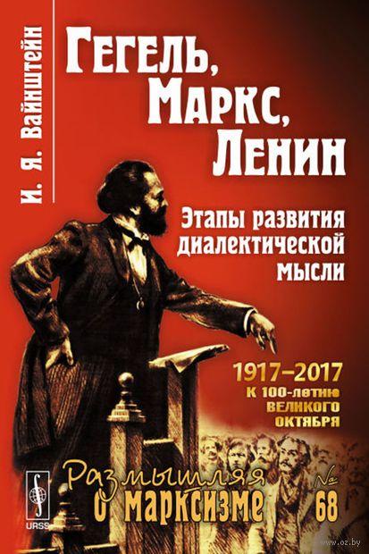 Гегель, Маркс, Ленин. Этапы развития диалектической мысли — фото, картинка