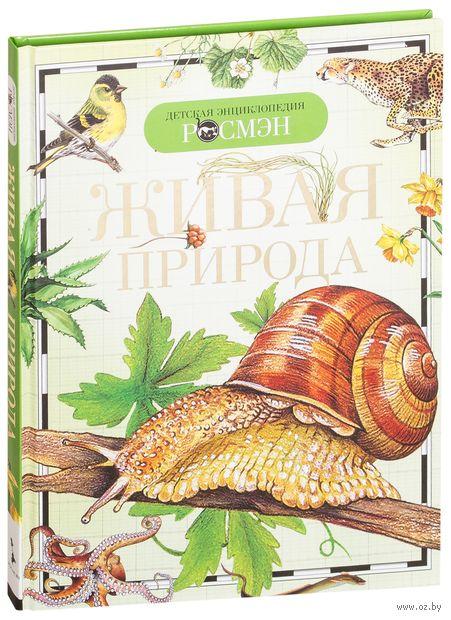 Живая природа. Елена Вологдина, Наталья Малофеева, Ирина Травина