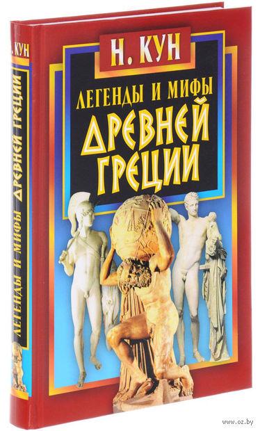 Легенды и мифы Древней Греции — фото, картинка