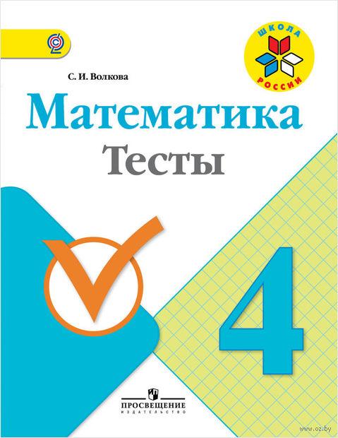 Математика. 4 класс. Тесты — фото, картинка