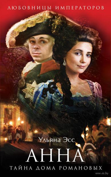 Анна. Тайна Дома Романовых — фото, картинка