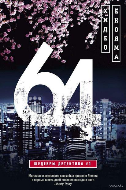 64 — фото, картинка