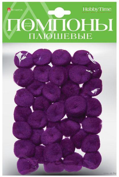 Помпоны плюшевые (40 шт.; 25 мм; фиолетовые) — фото, картинка