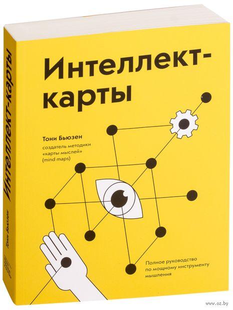 Интеллект-карты. Полное руководство по мощному инструменту мышления — фото, картинка