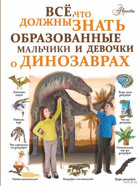 Все, что должны знать образованные мальчики и девочки о динозаврах — фото, картинка