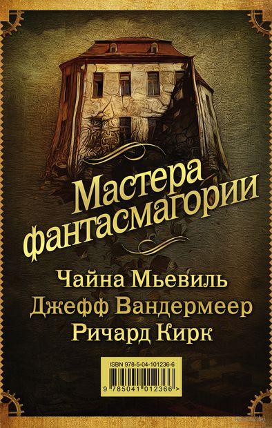 Мастера фантасмагории (комплект из 3 книг) — фото, картинка
