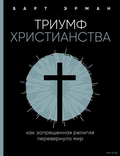 Триумф христианства. Как запрещенная религия перевернула мир — фото, картинка