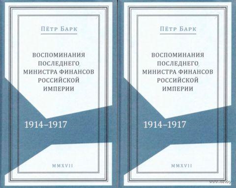 Воспоминания последнего министра финансов Российской империи (в 2-х томах) — фото, картинка