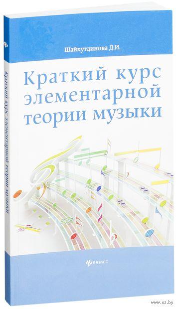 Краткий курс элементарной теории музыки. Дамира Шайхутдинова