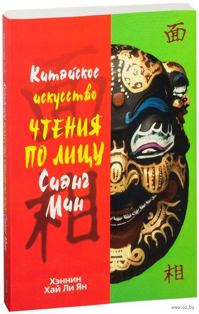 Китайское искусство чтения по лицу. Х. Ян
