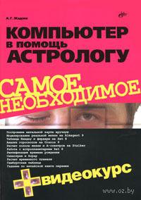 Компьютер в помощь астрологу (+ Видеокурс на CD). Александр Жадаев