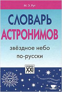 Словарь астронимов. Звездное небо по-русски. Мария Рут